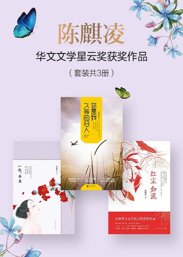 陈麒凌华文文学星云奖获奖作品(套装共3册)