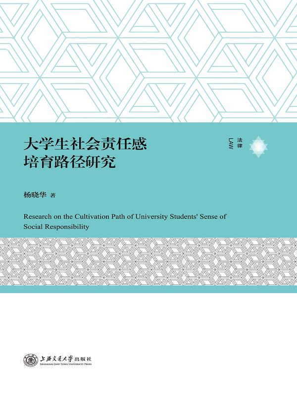 大学生社会责任感培育路径研究