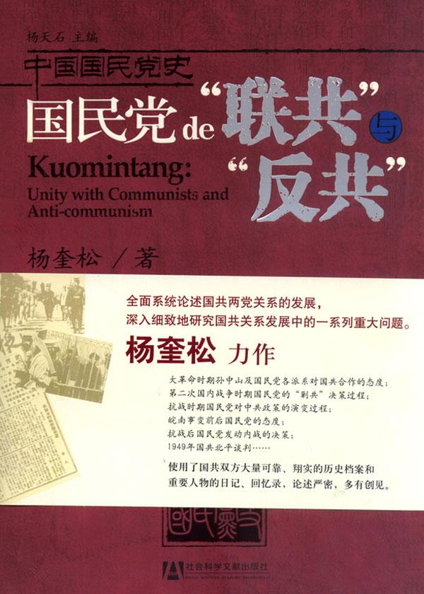 """中国国民党史:国民党的""""联共""""与""""反共"""""""