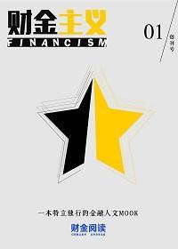 财金主义第001期:创刊号