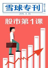 雪球专刊070:股市第一课
