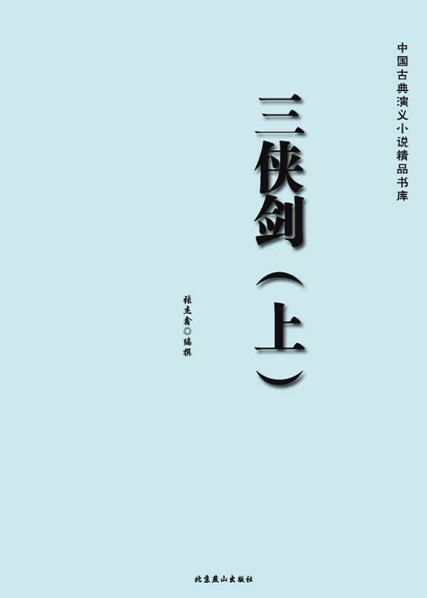 中国古典演义小说精品书库——三侠剑(上)