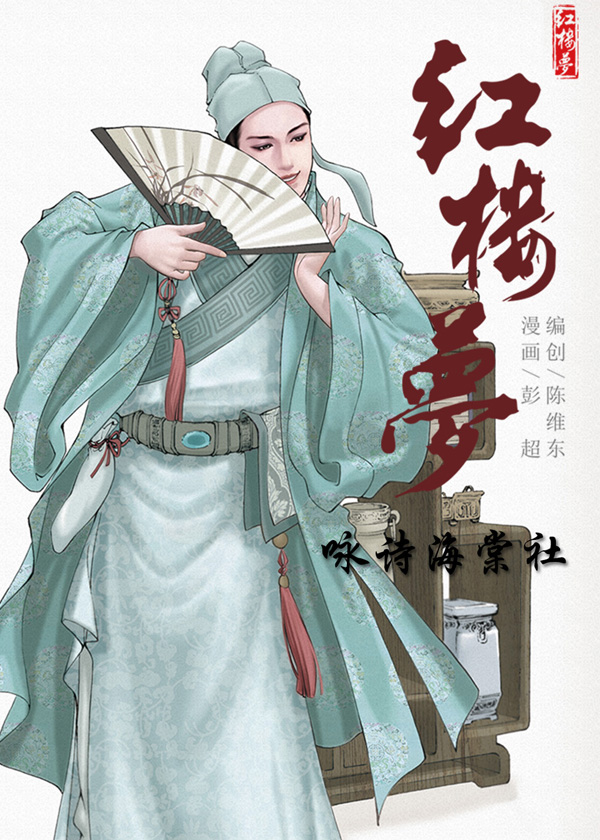 红楼梦12:咏诗海棠社