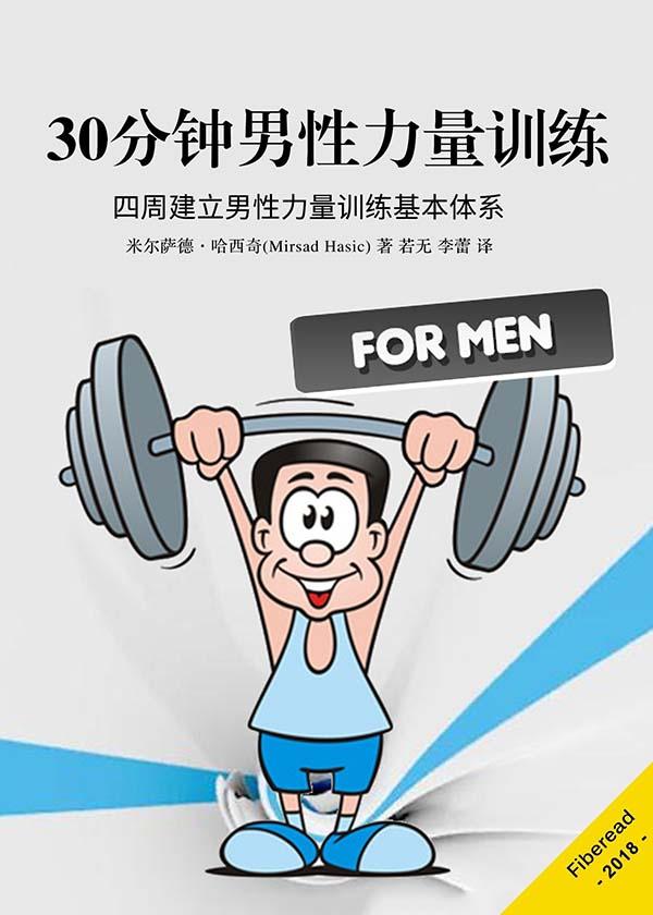 30分钟男性力量训练
