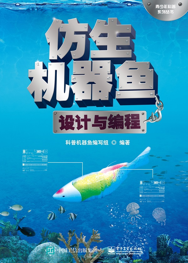 仿生机器鱼设计与编程