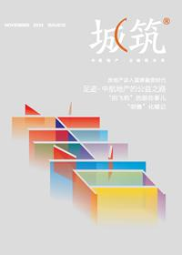 《城筑》2013年11月刊