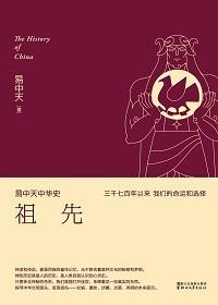 祖先(易中天中华史1)