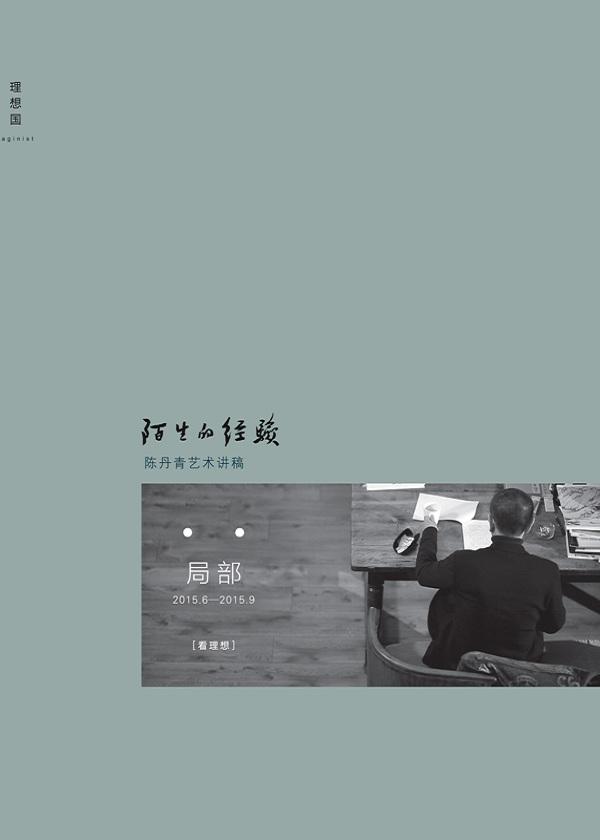 陌生的经验:陈丹青艺术讲稿(上)