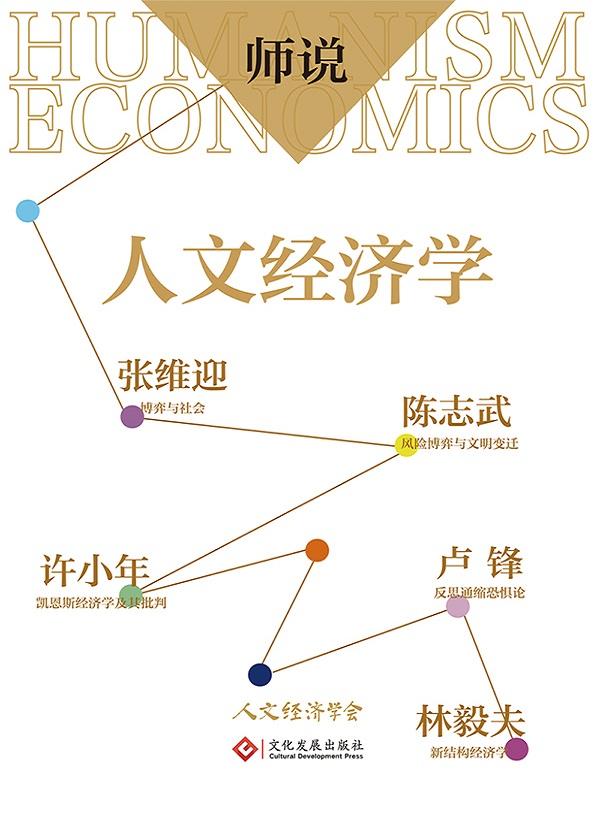 师说:人文经济学