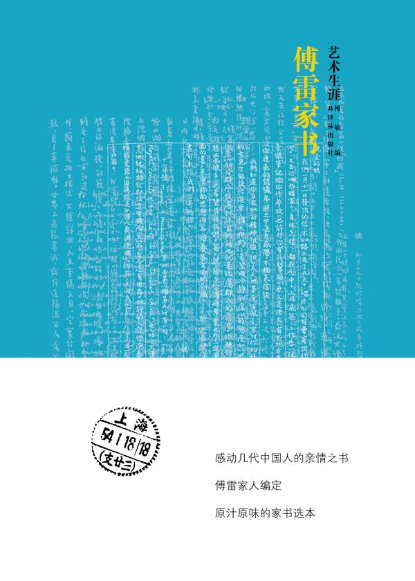 傅雷家书·艺术生涯