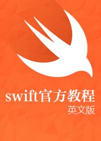《Swift官方教程》英文版