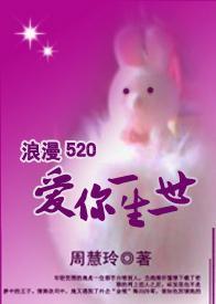 浪漫520:爱你一生一世