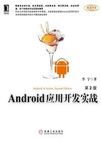 Android应用开发实战