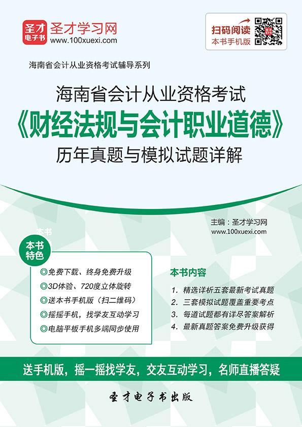 2016年海南省会计从业资格考试《财经法规与会计职业道德》历年真题与模拟试题详解
