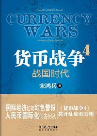 货币战争4:战国时代(拨开乱象看真相)