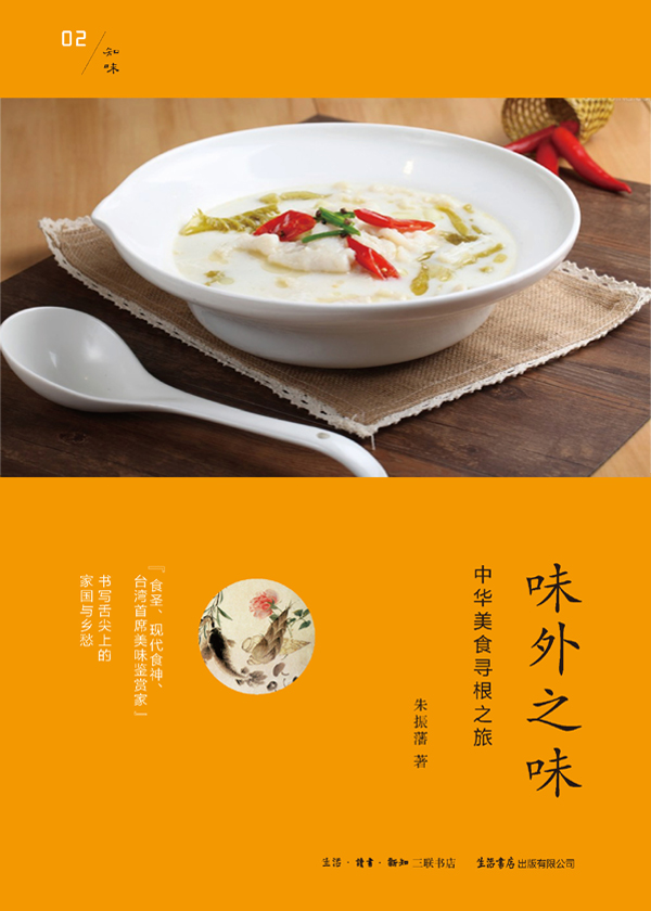 味外之味:中华美食寻根之旅