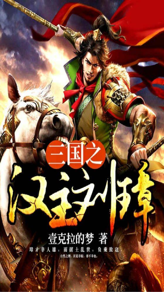 三国之汉主刘璋