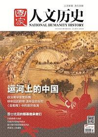《国家人文历史》2014年6月上