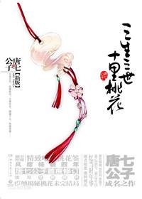 三生三世十里桃花(杨幂主演电视剧)