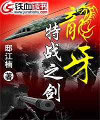 龙牙——特战之剑