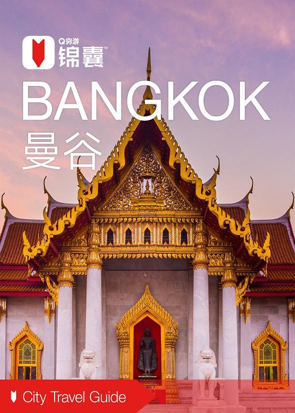 穷游锦囊:曼谷