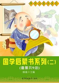 国学启蒙书系列(二)(套装共9册)