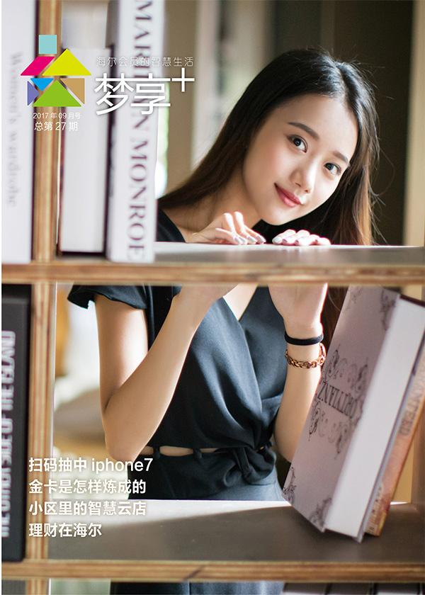 梦享+2017.9月刊(总第27期)