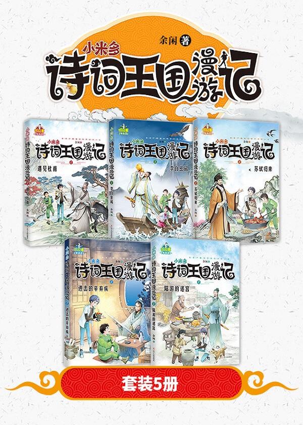 小米多.诗词王国漫游记(套装5册)