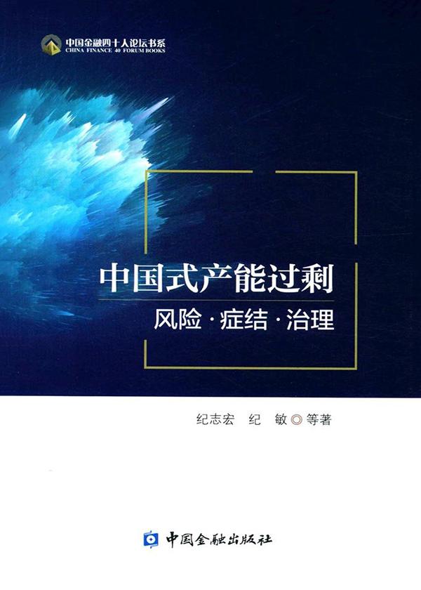 中国式产能过剩:风险·症结·治理