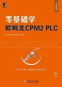 零基础学欧姆龙CPM2 PLC