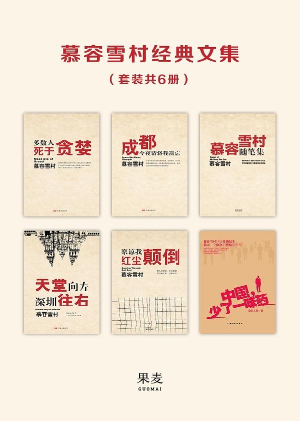 慕容雪村经典文集(套装共6册)