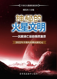 神秘的火星文明——沉寂消亡后的悄然复苏  2022年开创火星移民新纪元