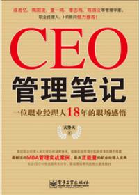 CEO管理笔记——一位职业经理人18年的职场感悟