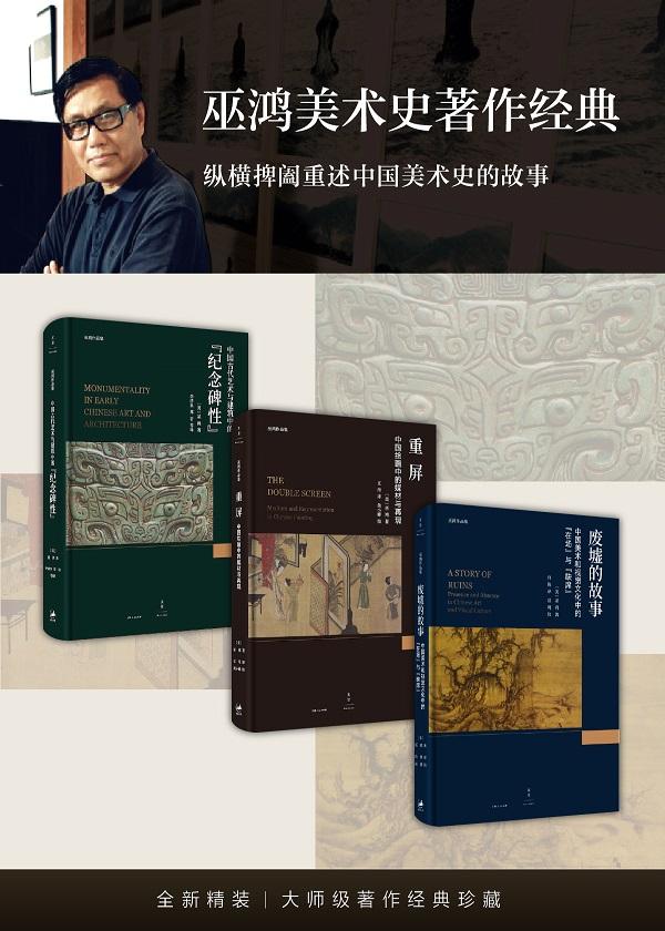 巫鸿美术史著作经典(3册套装)