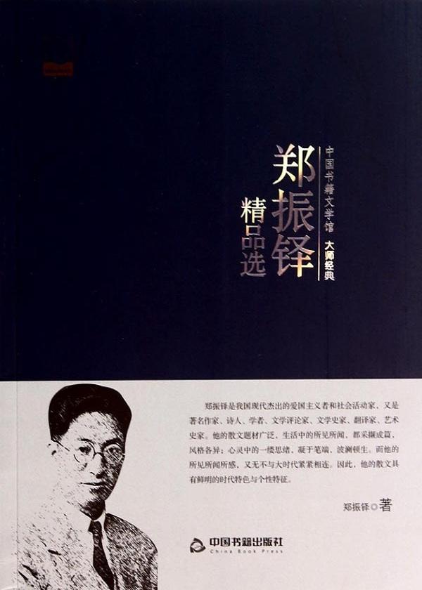 中国书籍文学馆·大师经典:郑振铎精品选