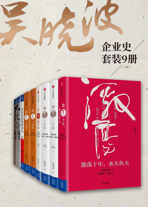 吴晓波企业史(套装九册)