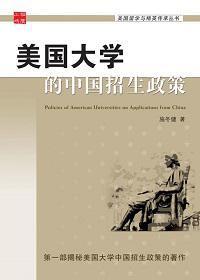 美国大学的中国招生政策