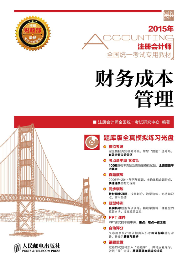 注册会计师全国统一考试专用教材——财务成本管理