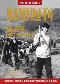 香港凤凰周刊 2015年第28期 习近平福建18年执政轨迹