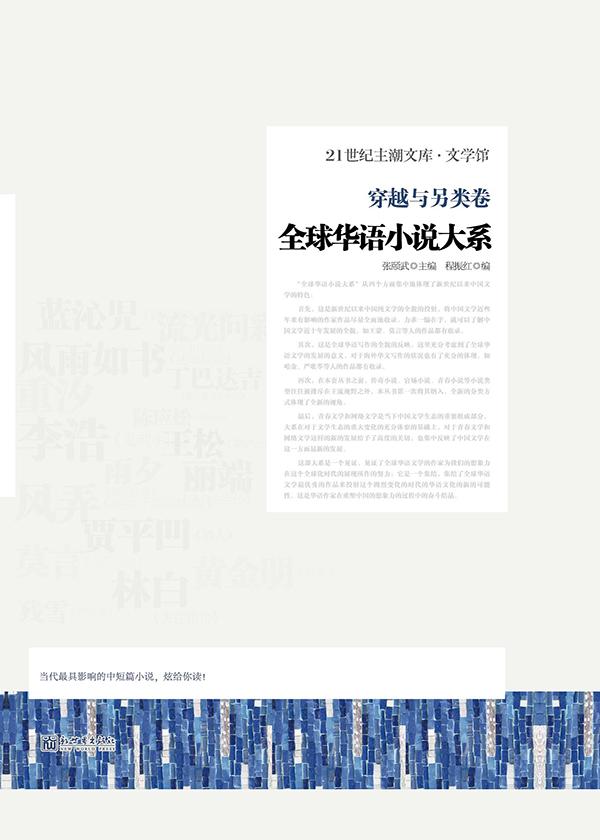 全球华语小说大系·穿越与另类卷