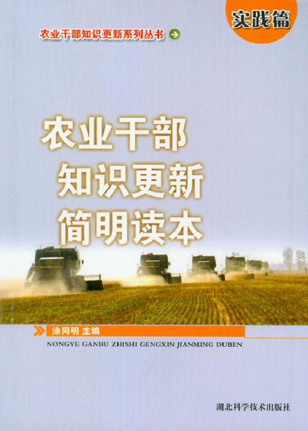 农业干部知识更新简明读本(实践篇)