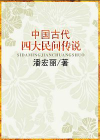 中国古代四大民间传说