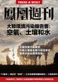 香港凤凰周刊 2014年大陆环境污染报告书