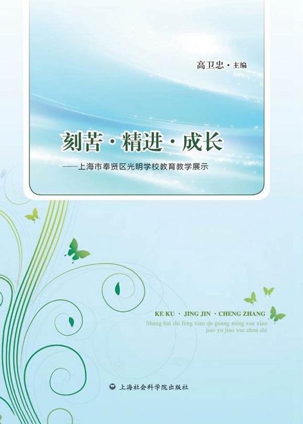 刻苦·精进·成长:上海市奉贤区光明学校教育教学展示