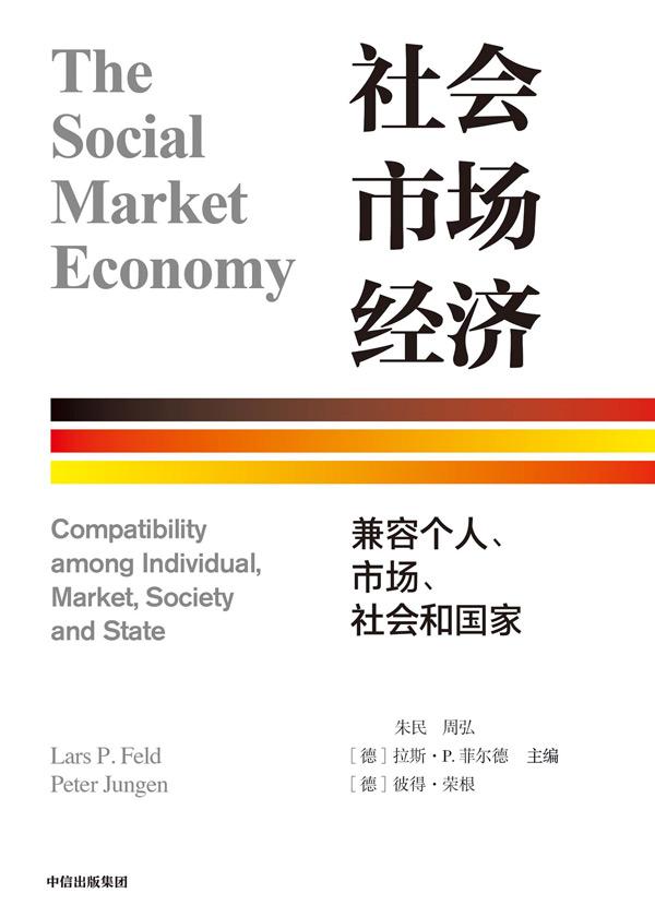 社会市场经济:兼容个人、市场、社会和国家