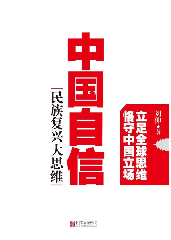 中国自信:民族复兴大思维