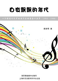 白衣飘飘的年代——一个歌迷记忆中的流行乐坛黄金十五年(1984—1998)