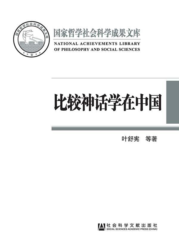 比较神话学在中国