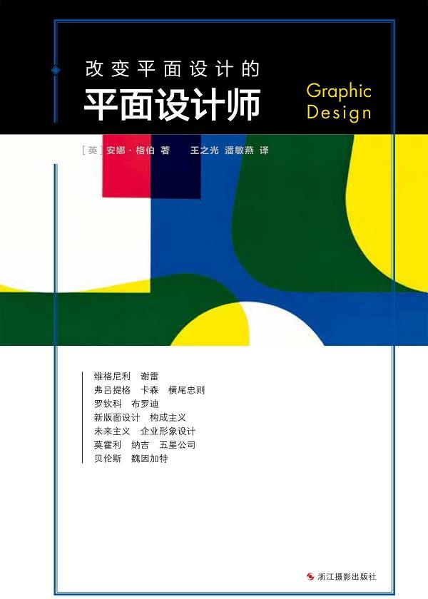 改变平面设计的平面设计师(改变系列)