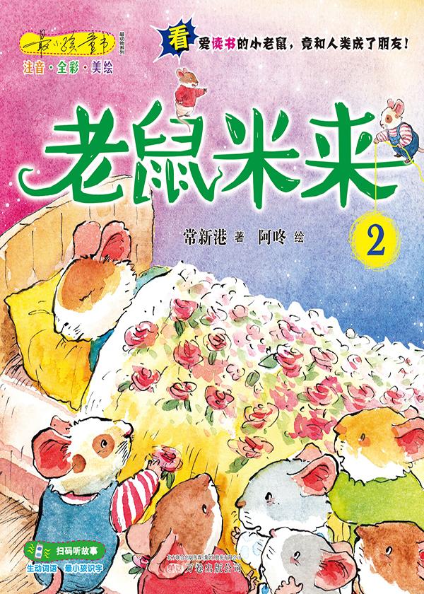 老鼠米来2